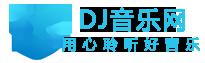 DJ音乐网|好听的歌|流行歌曲|伤感歌曲|MP3歌曲免费下载|非主流音乐|MP3外链免费上传